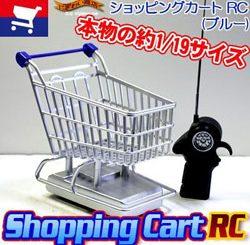 Shopping Cart RC