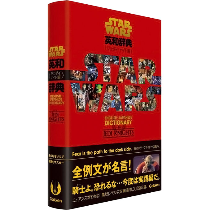 Star Wars English Japanese Dictionary for Jedi Knights