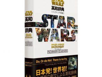 Star Wars English Japanese Dictionary for Padawan Learners