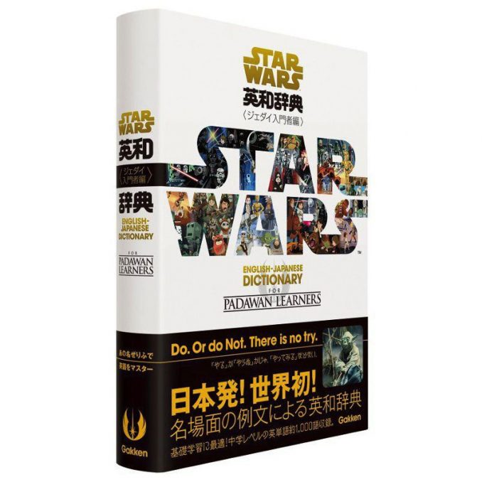 Star Wars English Japanese Dictionary for Padawan Learners