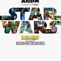 Star Wars English Japanese Dictionary for Padawan Learners Book