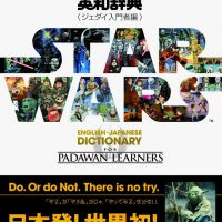 Star Wars English Japanese Dictionary for Padawan Learners Cover