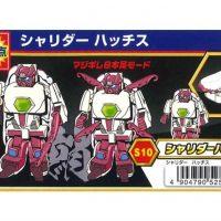Transforming Sushi Figures - Hachisu