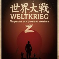 World War Z Limited Edition Movie Prints
