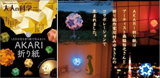 Origami LED Lamp