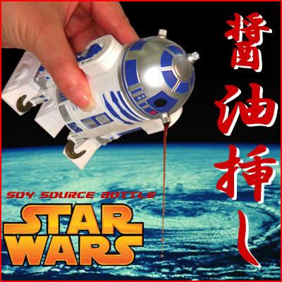 R2-D2 Soy Sauce Bottle