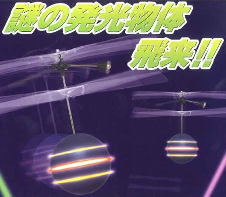 Flying R/C UFO Lamp